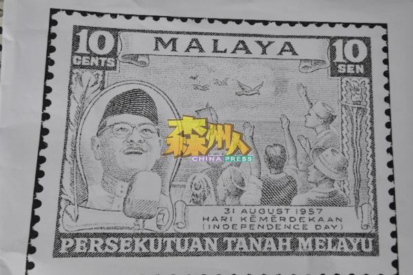 赖昭光从互联网上找出一幅我国独立日当天推出的邮票,价值10仙的邮票上印着东姑阿都拉曼的肖像及马来亚联合邦于1957年8月31日,看到一群民众欣喜迎接国家独立的情景。