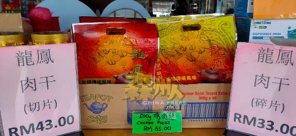 切片肉干、碎片肉干和肉丝市场的普遍价格。