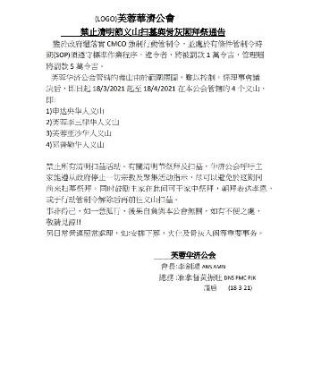 芙蓉华济公会发出通告,从3月18日至4月18日禁止清明节义山扫墓及骨灰阁拜祭活动。