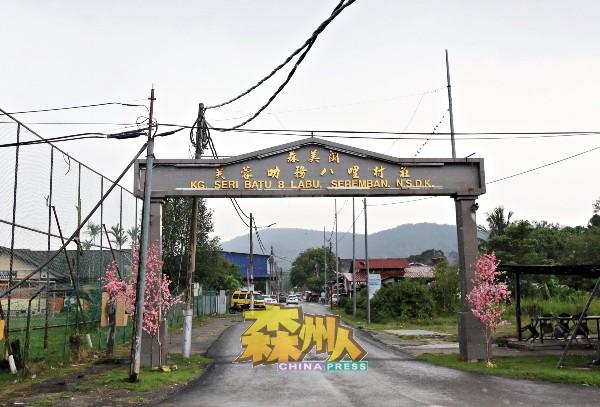 芙蓉拉务八哩新村惊传新冠肺炎传染事件,共有12位村民确诊。