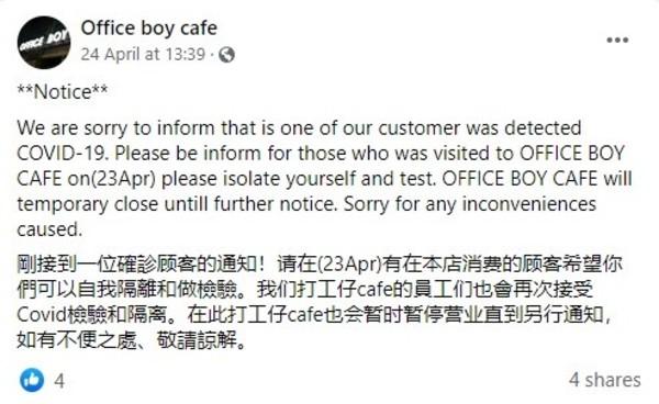 Office Boy餐厅在23日接获有顾客确诊的消息。