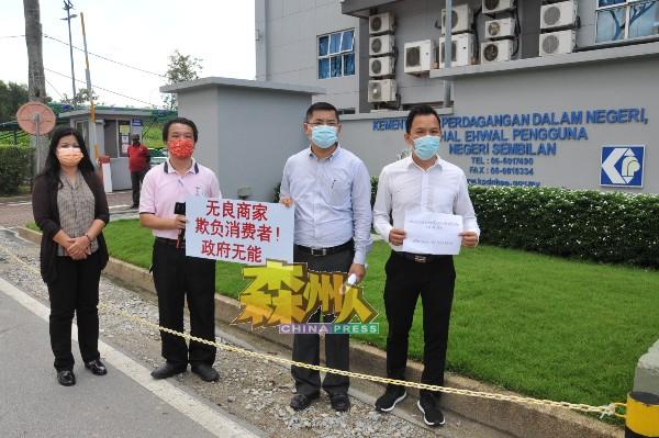 叶小瑂(左起)、覃勇刚、郑正成和曾文谦针对DATMEL退款征收不合理的手续费,到森州贸消局作出投诉。
