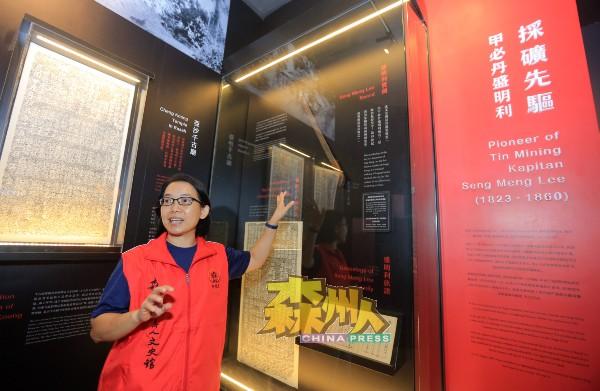 甲必丹盛明利是采矿先驱,韩美凤叙述盛明利宝剑争取展示在文史馆的小故事。