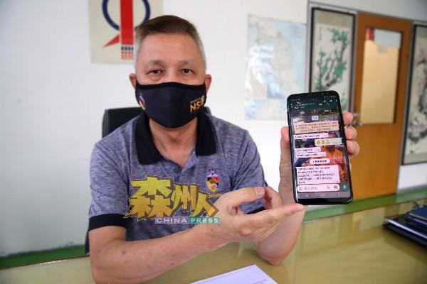 叶耀荣展示各议员转发给他的列印手机荧幕的来往通讯内容。