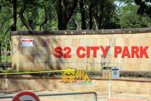 芙蓉新城城市公园管理层张贴告示,公园配合行动管制令关闭至另行通知。