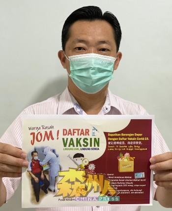 为鼓励民众登记接种疫苗,谢琪清推动先登记接种,后领取物资,为申领物资的民众,即场登记接种。