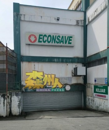 庇劳宜康省泊车场入口已封锁。