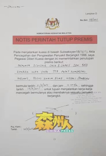 庇劳宜康省管理层发通告,超市将从本月21日至27日期间关闭,为期7天。