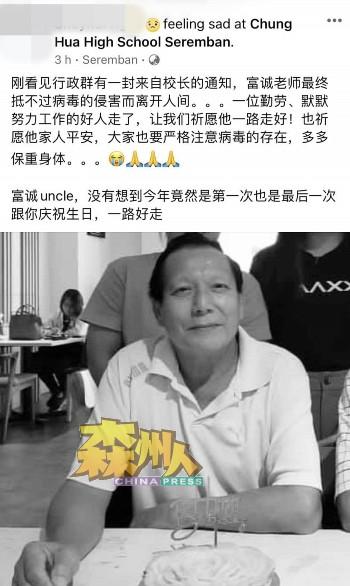 曾与杨富诚老师共事和共处过的同事和同学,在社交媒体转发帖文,对杨老师染疫病逝感到难过和舍不得。