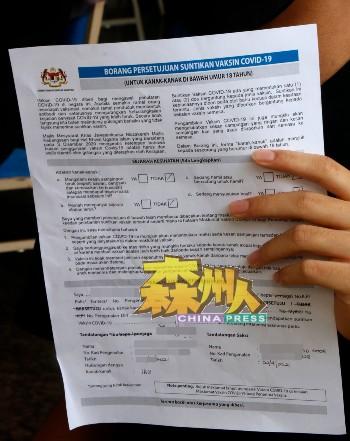18岁以下的学生接种疫苗,必须获得家长签署同意书。
