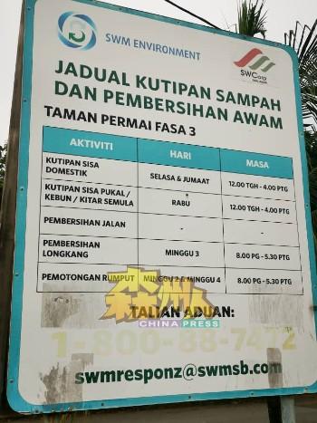 每个花园住宅区有告示牌清楚写明SWM环保有限公司收集垃圾的时间。